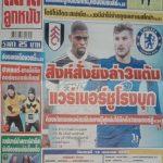หนังสือพิมพ์กีฬา ตลาดลูกหนัง ประจำวันที่ 16/01/2021