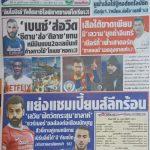หนังสือพิมพ์กีฬา สปอร์ตพูล ประจำวันที่ 20/02/2021