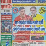 หนังสือพิมพ์กีฬา ตลาดลูกหนัง ประจำวันที่ 06/03/2021